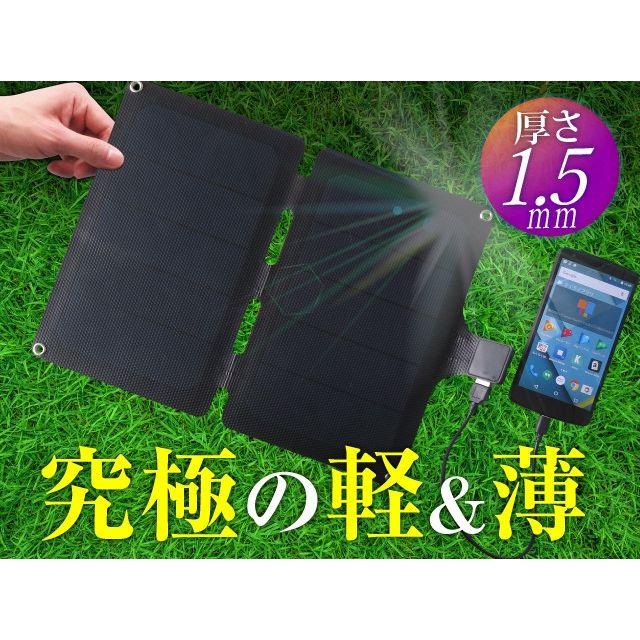 ソーラー充電器 ソーラークラフト 単品