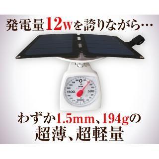 ソーラー充電器 ソーラークラフト 単品_2