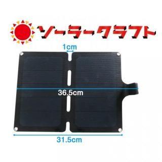 ソーラー充電器 ソーラークラフト 単品_12