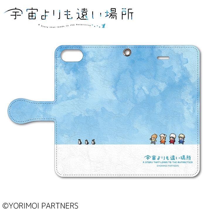 【iPhone SE/5s/5ケース】宇宙よりも遠い場所 手帳型ケース for iPhone SE / 5s / 5【2月下旬】_0
