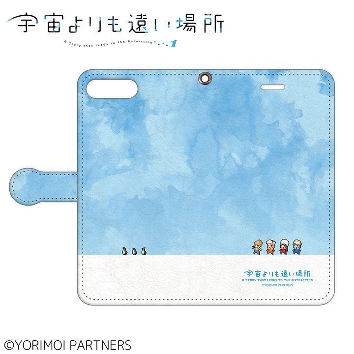 iPhone8 Plus/7 Plus ケース 宇宙よりも遠い場所 手帳型ケース for iPhone 8 Plus / 7 Plus_0