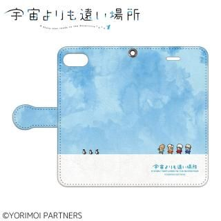 【iPhone8 ケース】宇宙よりも遠い場所 手帳型ケース for iPhone 8 / 7【8月中旬】