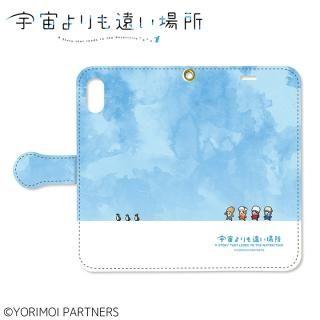宇宙よりも遠い場所 手帳型ケース for iPhone X