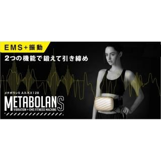 EMS+振動マシーン メタボランS ブラック【7月上旬】