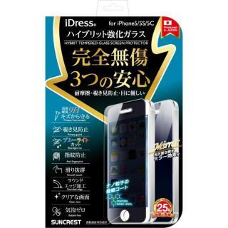 iPhone SE/その他の/iPod フィルム 完全無傷強化ガラス ブルーライトカット&覗き見防止