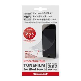 TUNEFILM 非光沢タイプ  iPod touch 5G