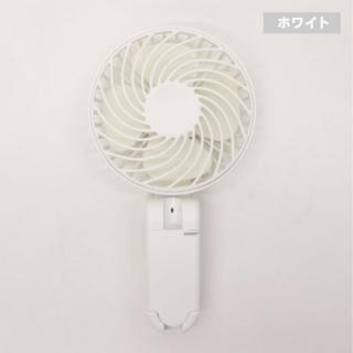 Umbrella Fan アンブレラファン ホワイト【7月上旬】