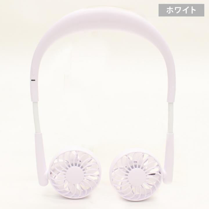 Neck Twin Fan 扇風機 ホワイト【7月上旬】_0