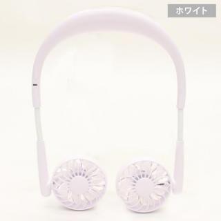 Neck Twin Fan 扇風機 ホワイト