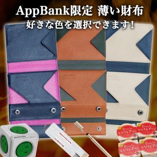 [みっくす福袋]薄い財布福袋【7月上旬】
