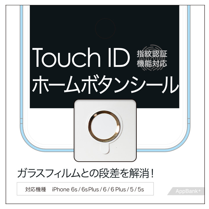Touch ID対応 ホームボタンシール ホワイト×ゴールドリング_0