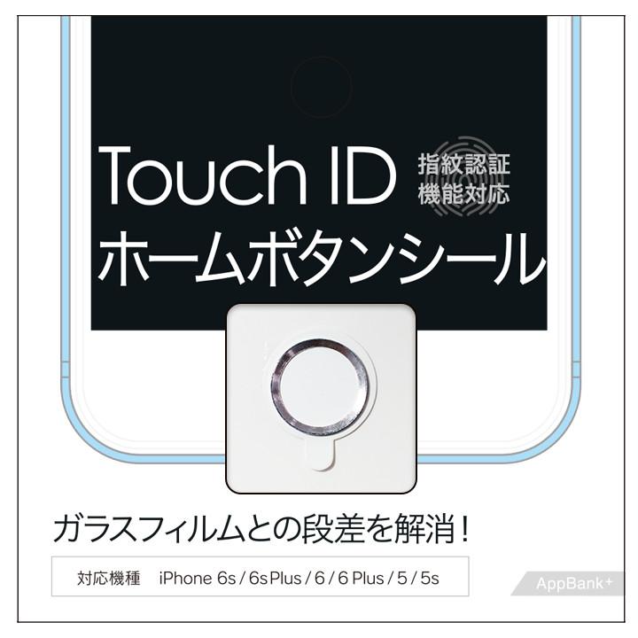 Touch ID対応 ホームボタンシール ホワイト×シルバーリング_0
