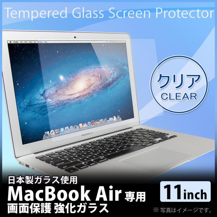 [0.33mm]旭硝子製 液晶保護強化ガラス ナチュラルクリア Mac book Air(11インチ)_0
