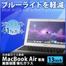 [0.33mm]旭硝子製 液晶保護強化ガラス ブルーライトカット Mac book Air(13インチ)