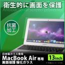 [0.33mm]旭硝子製 液晶保護強化ガラス 抗菌仕様 Mac book Air(13インチ)