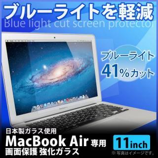[0.33mm]旭硝子製 液晶保護強化ガラス ブルーライトカット Mac book Air(11インチ)