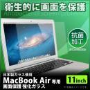 [0.33mm]旭硝子製 液晶保護強化ガラス 抗菌仕様 Mac book Air(11インチ)