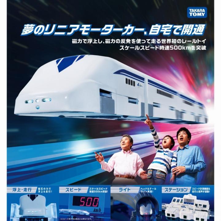 リニアライナー 超伝導L0系スペシャルセット