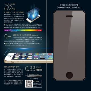 【iPhone SE/5s/5フィルム】[0.33mm]クリアなブルーライト低減92% 強化ガラス iPhone SE/5s/5/5c_4