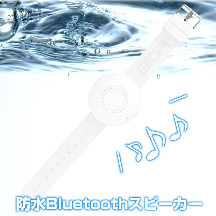 リストバンド型防水Bluetoothスピーカー WRISTBOOM SPLASH ホワイト_0