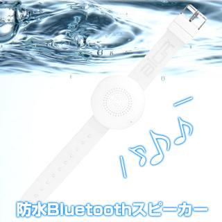 リストバンド型防水Bluetoothスピーカー WRISTBOOM SPLASH ホワイト