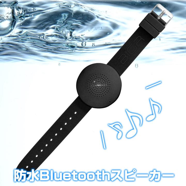 リストバンド型防水Bluetoothスピーカー WRISTBOOM SPLASH ブラック