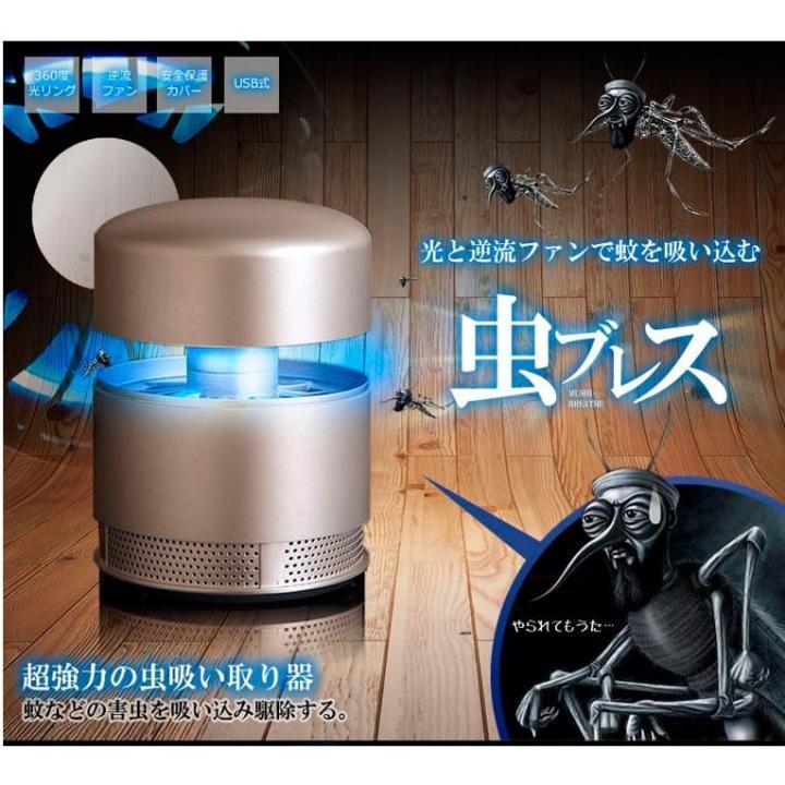 自動蚊吸引機 虫ブレスUSB_0