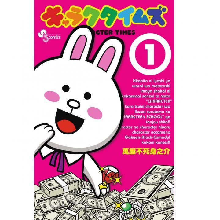 LINE コミック キャラクタイムズ 1_0