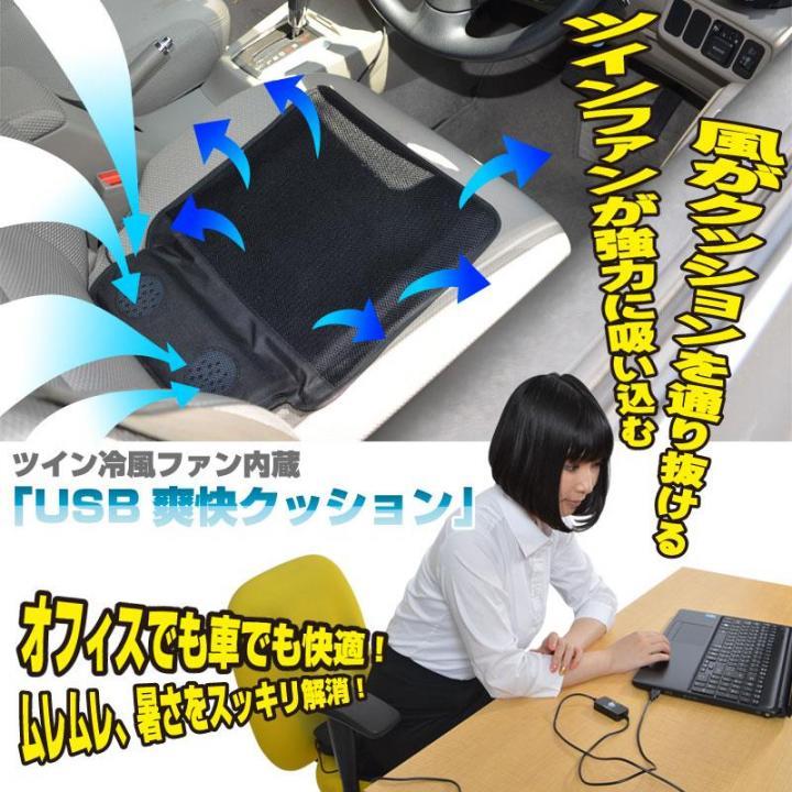ツイン冷風ファン内蔵「USB爽快クッション」_0