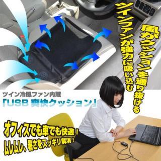 【7月中旬】ツイン冷風ファン内蔵「USB爽快クッション」