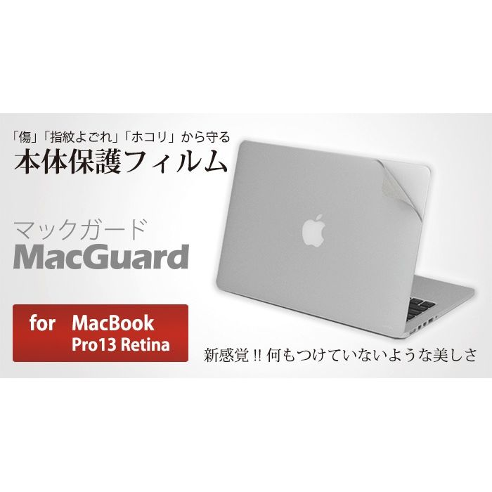 MacBook用 本体保護フィルム「MacGuard」for Mac Book Pro 13インチ Retina