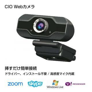 高画質Webカメラ CIO-WC1080P3【7月下旬】