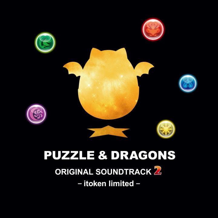 パズル&ドラゴンズ オリジナルサウンドトラック2 イトケン・リミテッド_0