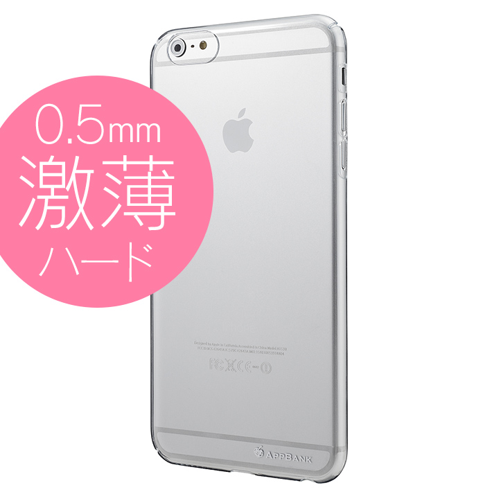 【iPhone6 Plusケース】AppBankのうすいiPhone 6 Plusケース クリア ハード_0
