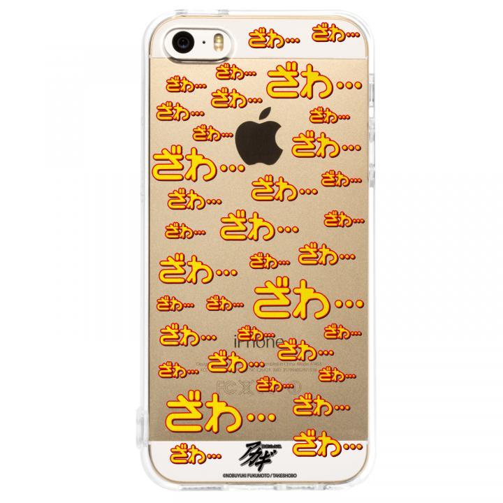 iPhone SE/5s/5 ケース 【アカギ×Highend berry】コラボTPUソフトケース ざわざわ イエロー iPhone SE/5s/5ケース_0