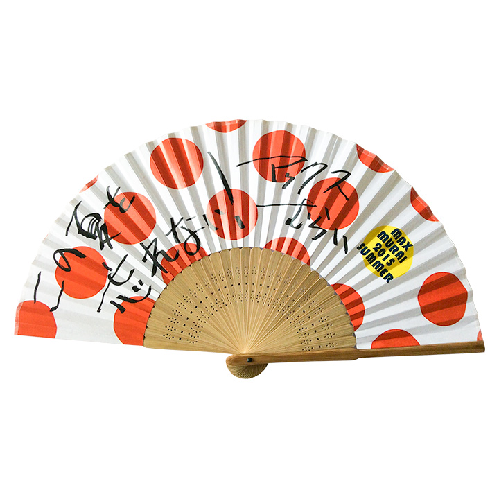 マックスむらいのサイン入り扇子 2015年 夏 ~この夏を忘れない~
