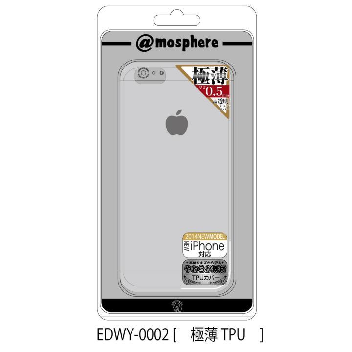 アトモスフィア 極薄0.5mm TPUケース iPhone 6