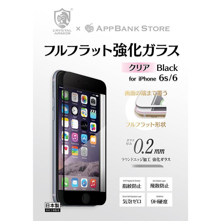 【iPhone6s/6フィルム】[0.20mm]クリスタルアーマー フルフラット強化ガラス オールブラック iPhone 6s/6_0