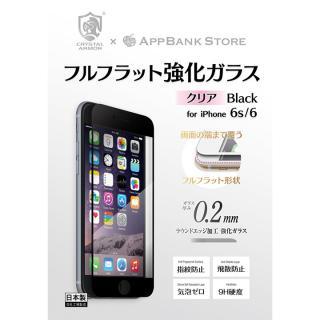 [0.20mm]クリスタルアーマー フルフラット強化ガラス オールブラック iPhone 6s/6