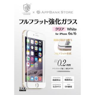 [0.20mm]クリスタルアーマー フルフラット強化ガラス プレーンホワイト iPhone 6s/6