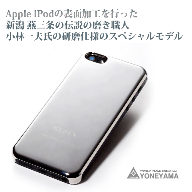 iPhone SE/5s/5 ケース 磨き職人の鏡面仕上げ YONEYAMA MIGAKI MOBILE SUIT NiNjA iPhone SE/5s/5_0
