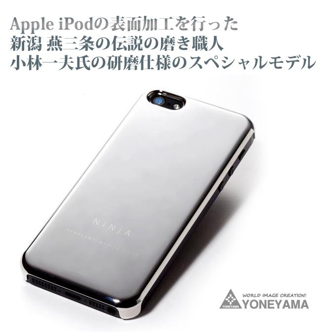 磨き職人の鏡面仕上げ YONEYAMA MIGAKI MOBILE SUIT NiNjA iPhone SE/5s/5