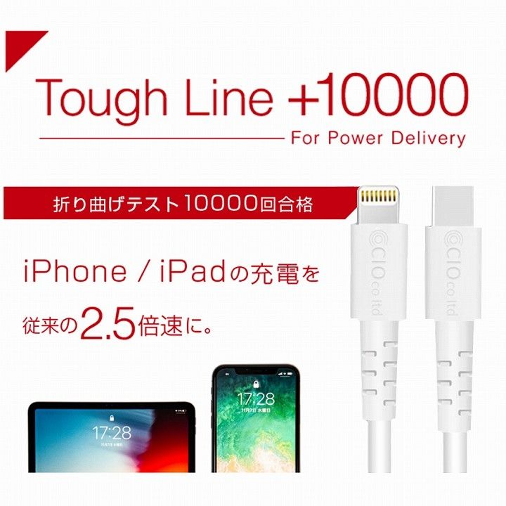 MFi認証 ToughLine for Type-C to Lightning PowerDelivery(PD)急速充電対応・高耐久ケーブル ホワイト 1m_0