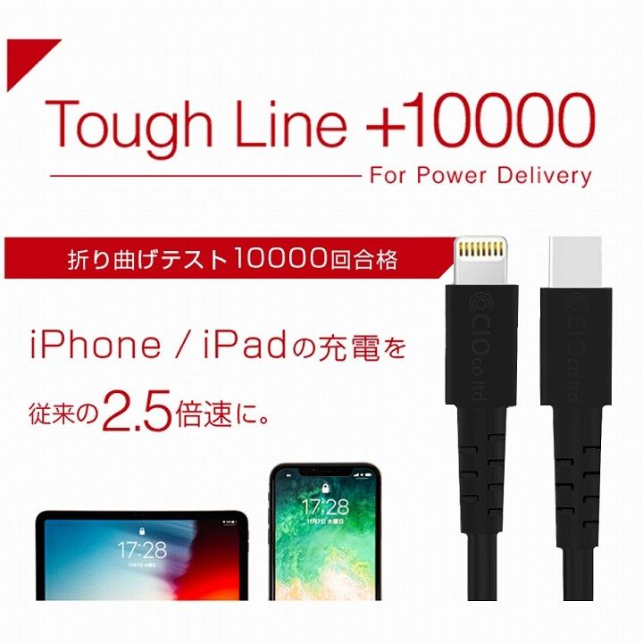 MFi認証 ToughLine for Type-C to Lightning PowerDelivery(PD) 急速充電対応・高耐久ケーブル ブラック 2m_0