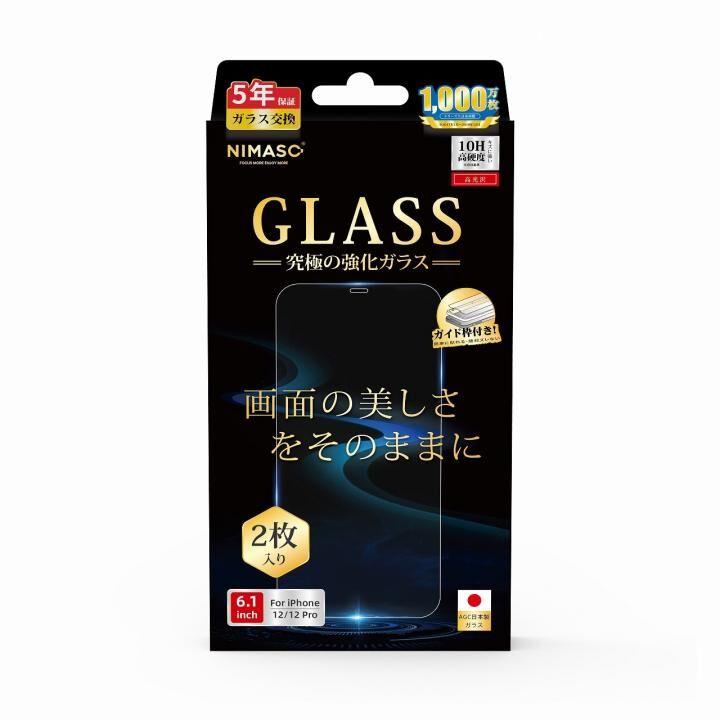NIMASO 究極ガラスフィルム 2枚セット iPhone 12/12 Pro【9月下旬】_0