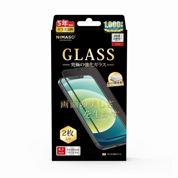 NIMASO 究極ガラスフィルム 黒フレームタイプ 2枚セット iPhone 12/12 Pro_0