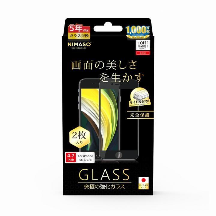iPhone8/7 フィルム NIMASO 究極ガラスフィルム 黒フレームタイプ 2枚セット iPhone SE 2/7/8【7月下旬】_0