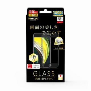 iPhone SE 第2世代 フィルム NIMASO 究極ガラスフィルム 黒フレームタイプ 2枚セット iPhone SE 2/7/8