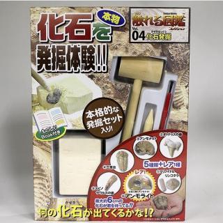 触れる図鑑コレクション/vol.4 化石発掘