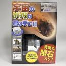 触れる図鑑コレクション/vol.3 鉄隕石